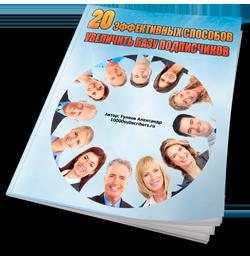 20 эффективных способов увеличить базу подписчиков