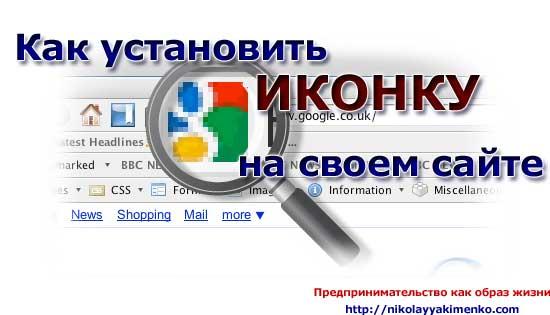 Как установить иконку или favicon для вашего сайта