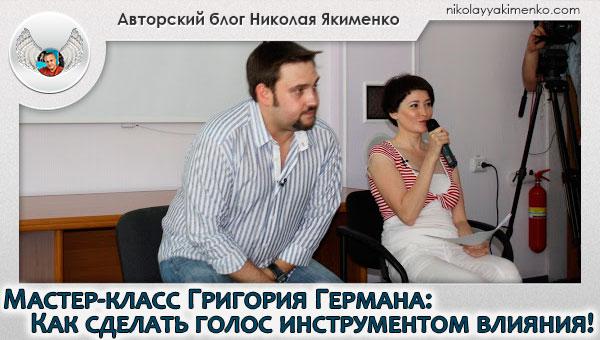 мастер-класс, Григорий Герман