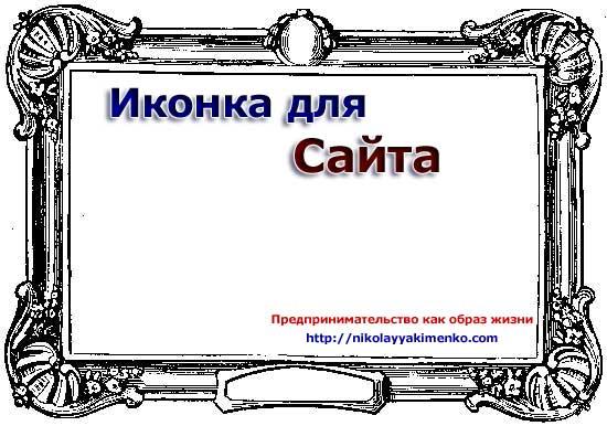 Иконка для сайта