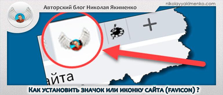 как создать и установить иконку или значок сайта