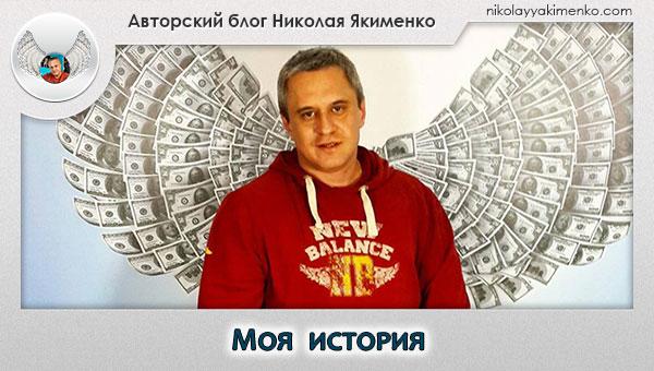 Николай Якименко