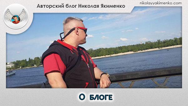 о блоге, блог Николая Якименко