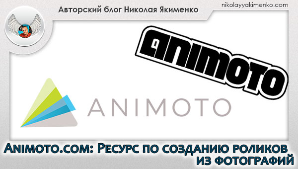 Animoto.com: Ресурс по созданию роликов из фотографий