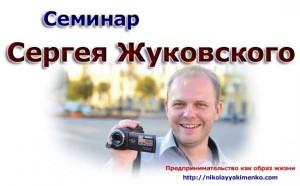 Семинар Сергея Жуковского
