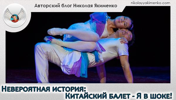 китайский балет инвалидов, балет инвалидов