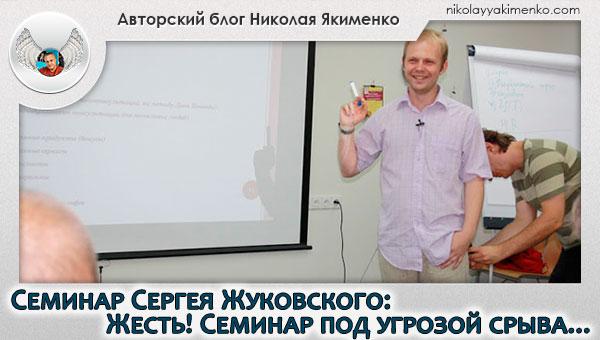 Семинар Сергея Жуковского: Жесть! Семинар под угрозой срыва...