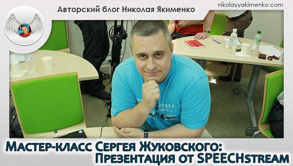 Мастер-класс Сергея Жуковского