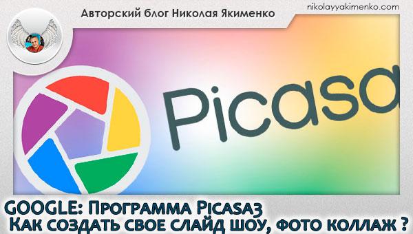 google, picasa