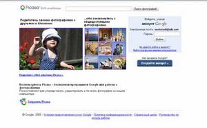 Страничка веб-альбома Picasa