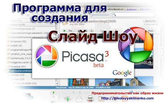 Программа Picasa3 для создания слайд шоу
