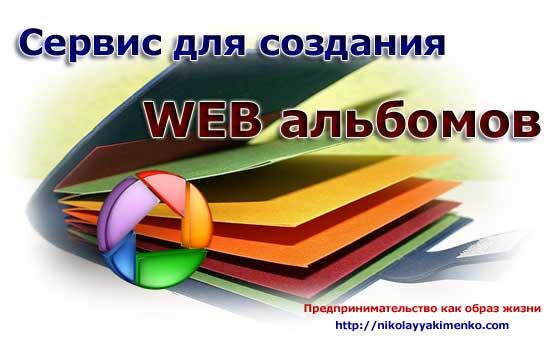 Сервис для создания web альбомов