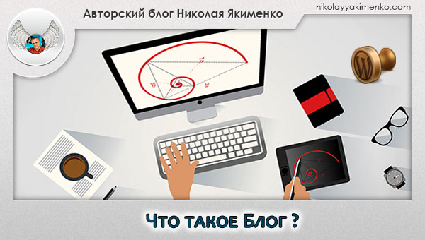 интернет блоги, сайт блог, интересные блоги, блоги, что такое блог