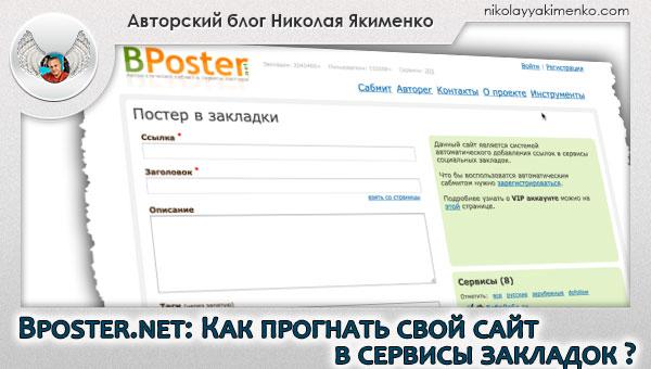 Как прогнать свой сайт в сервисы закладок ?