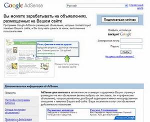 Скрин сайта Google AdSense
