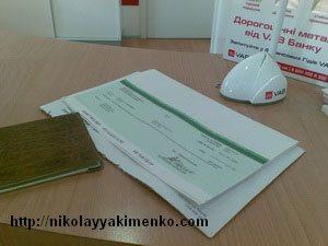 Заполнение бланка для обналичивания чека