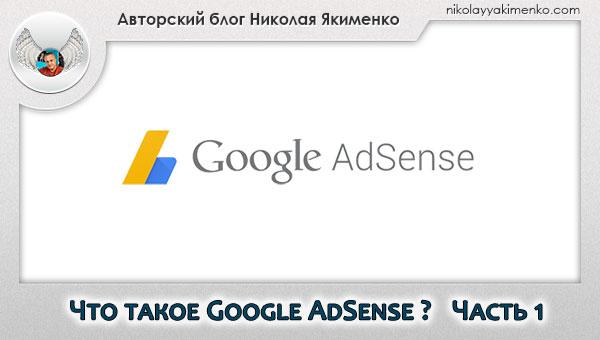 Что такое Google AdSense? Часть 1