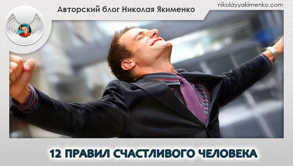 счастье, как стать счастливым, правила счастья, золотое правило счастья, 12 правил счастья