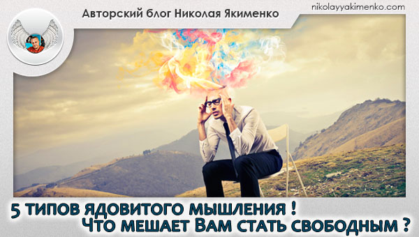 мышление предпринимателя, образ мышления предпринимателя, мышление успешного предпринимателя, образ мышления успешного предпринимателя, виды мышления, формы мышления, технология мышления