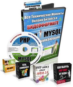 Все Технические Моменты Онлайн Бизнеса в Видеоформате 2 = PHP+MySQL для начинающих