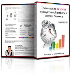 Технические секреты продуктивной работы в онлайн бизнесе