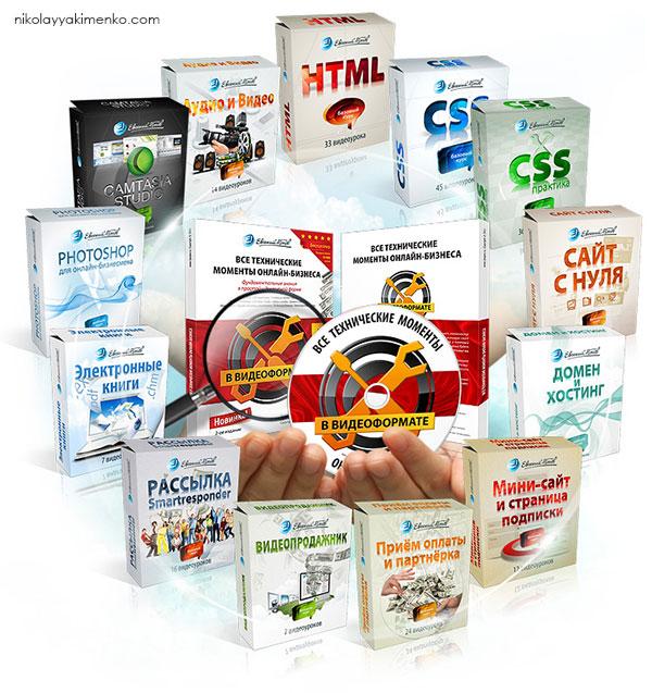 Все Технические Моменты Онлайн Бизнеса в Видеоформате