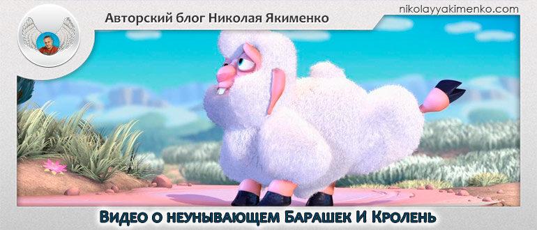 video-o-neunyvayoushem-barashek-i-krolen
