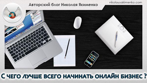 начать онлайн бизнес