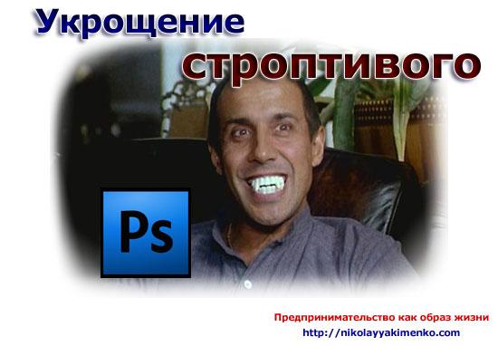 Укрощение фотошопа