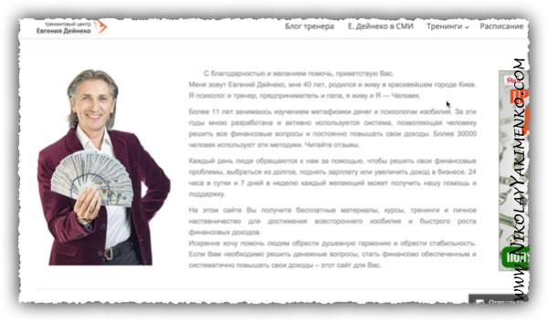 Евгений Дейнеко