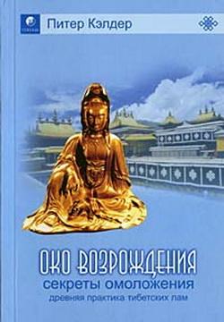 """Книга """"Око возрождения"""""""