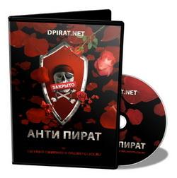 "Курс ""АНТИ ПИРАТ"""
