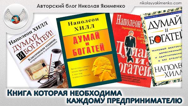 """Книга для предпринимателя """"Думай и богатей"""" автор Наполеон Хилл"""
