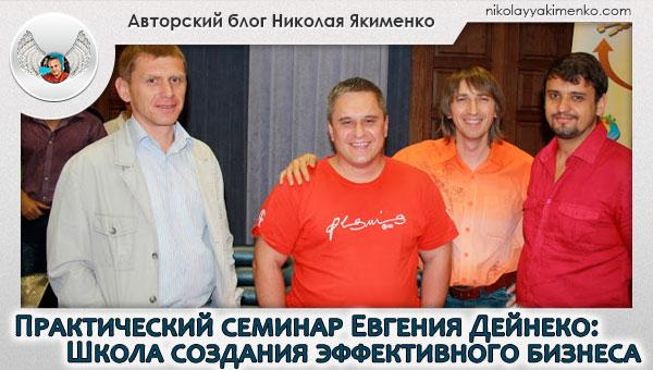 Евгений Дейнеко, Николай Якименко,