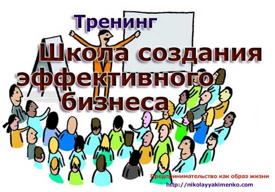 Тренинг - Школа создания эффективного бизнеса
