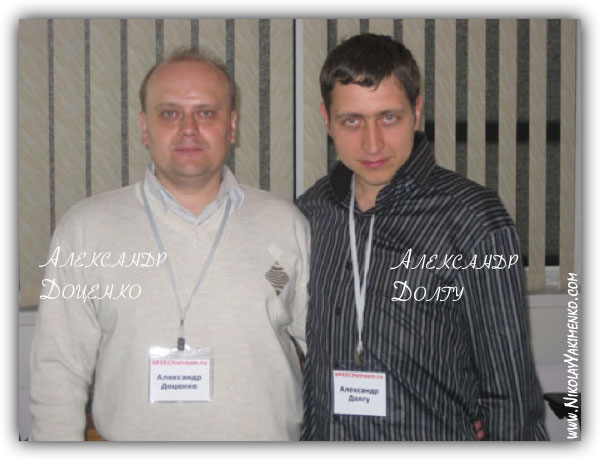 Александр Доценко, Александр Долгу