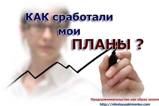 Семинар: Как создать пассивные источники дохода? Как сработали мои планы?