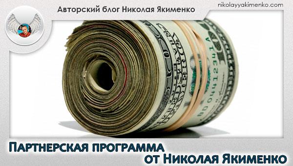 партнерка, деньги, доллар