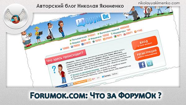 форумок, форумки, форумка, форум форумок, форумок ру, форумка ру, форумка сайт, сайт форумок, форумок отзывы