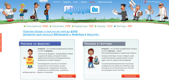 Forumok.com: Что за ФорумОк ?