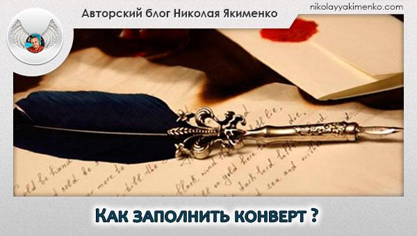 отправить письмо, письмо, конверт, как подписывать конверт, конверт почтовый