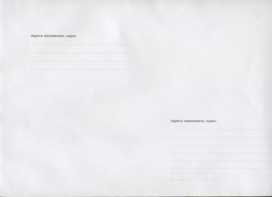 конверт украины, образец конверта