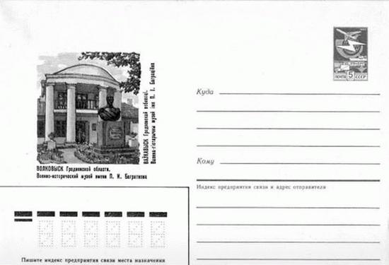 советский конверт, конверт старого образца