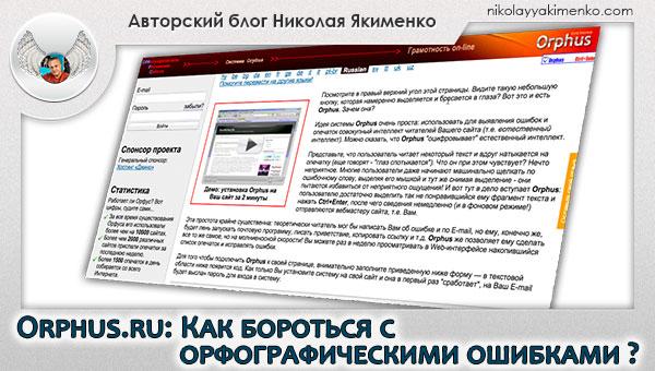 Orphus.ru