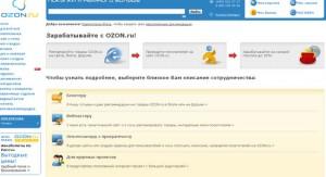 Партнерская программа Ozon.ru