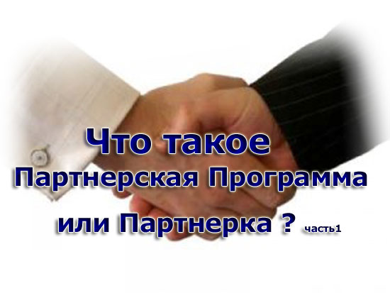 Что такое партнерская программа? Часть1. Виды партнерок. Сервисы