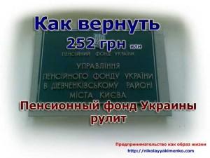 pensioniy_fond