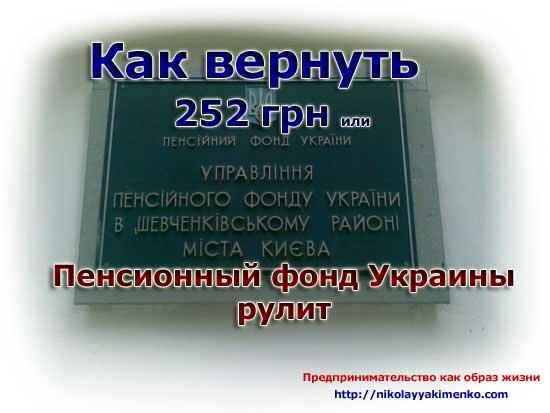 ПФ Украины: Пенсионный фонд для предпринимателя