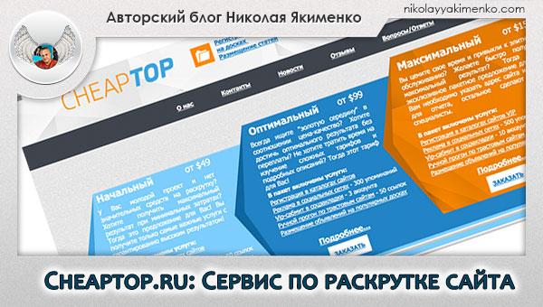 cheaptop, cheaptop отзывы, cheaptop ru