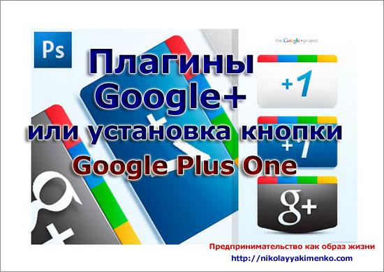 плагины, плагин, вордпресс, wordpress, Гугл плюс, google plus one
